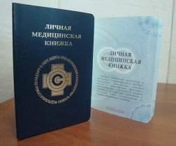 Медицинская книжка поликлиника Сергиев Посад