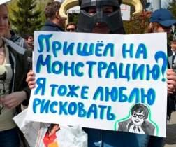 Новосибирцам согласовали Монстрацию