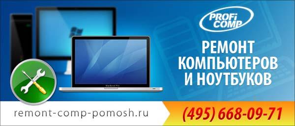 Ремонт ноутбуков Сухаревская