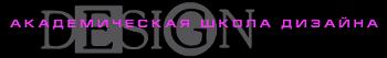 Академическая школа дизайна в Москве