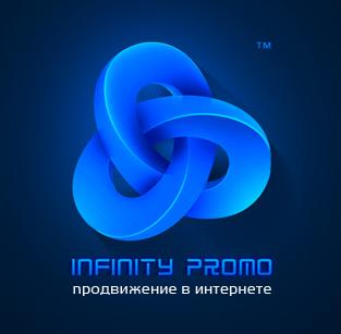 Продвижение сайтов от INFINITY PROMO