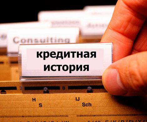 Банк России создаст реестр проблемных должников