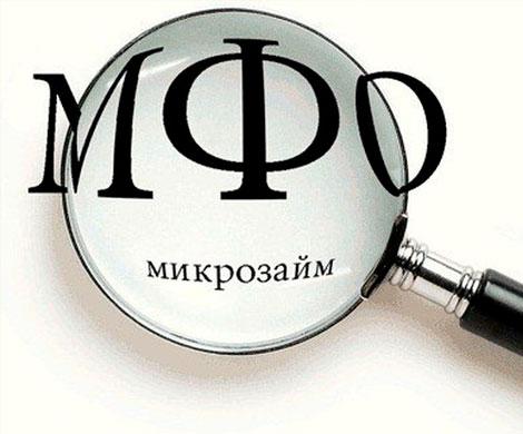 Банки не желают связываться заемщиками МФО
