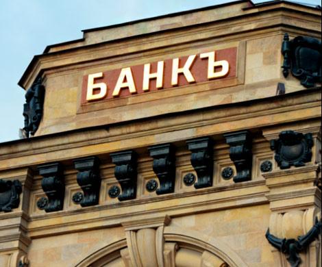 Банки откроют филиалы в малонаселенных пунктах