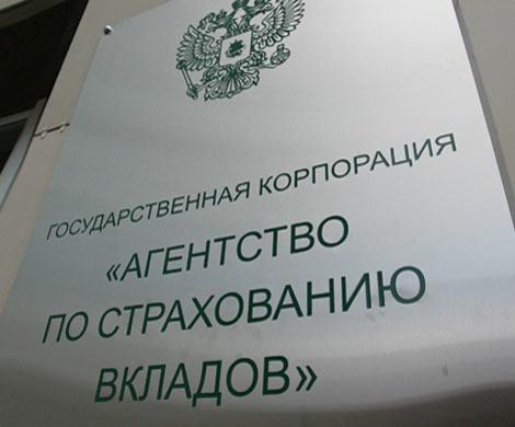 Банки могут отчислить рекордные 110 млрд руб. вФСВ
