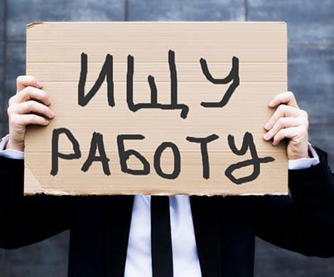 Безработица становится причиной 45 тысяч самоубийств ежегодно, фото rucrisis.net