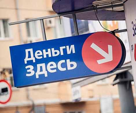 ЦБограничит проценты помикрозаймам ради сокращения закредитованности граждан России