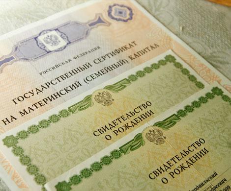 Каждая 4-ая семья в Российской Федерации неоформляет материнский капитал