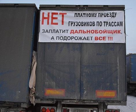 Дальнобойщики поведали о новоиспеченной забастовке поотмене «Платона»