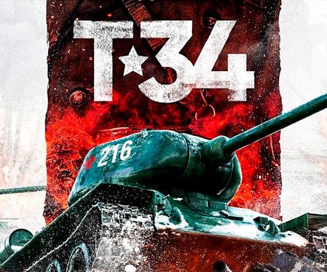 """Фильм """"Т-34"""" стал вторым по сборам в российском прокате"""