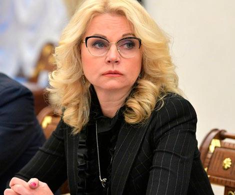 Голикова: Россия катастрофически теряет население