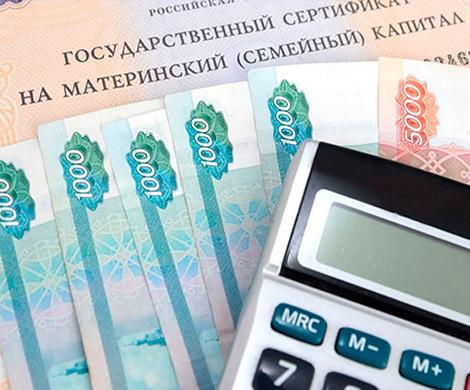Срок принятия решения овыдаче сертификата наматкапитал сократят вРФ