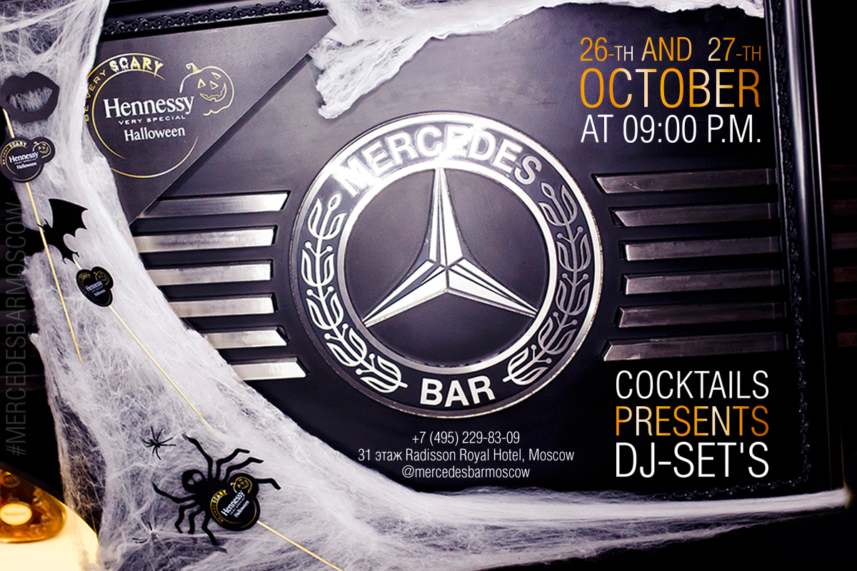 Hennessy Very Special Halloween в Mercedes Bar