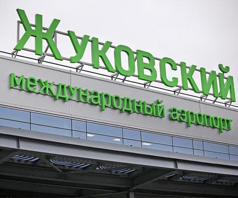 Аэропорт Жуковский откроет международное сообщение весной 2017 года
