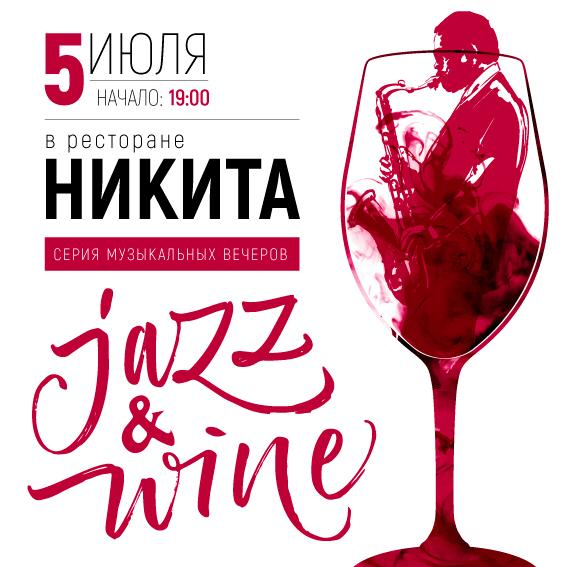 Jazz & Wine в ресторане «Никита»