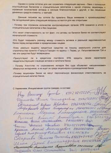 Как Петр Кондрашев обанкротил банк?