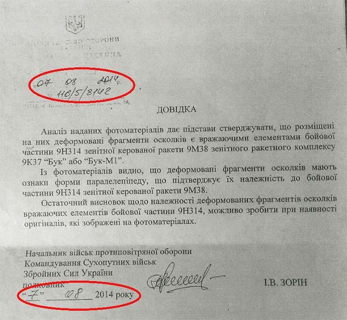Киберберкут: Киев тайно получает материалы о расследовании крушения MH1