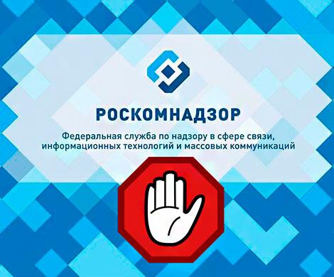 За5 лет Роскомнадзор заблокировал 275 тыс. интернет-ресурсов сненадлежащим контентом