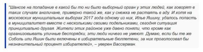 Комментируя расследование ФАН, Вассерман оценил шансы Навального и Соболь прийти к власти как нулевые