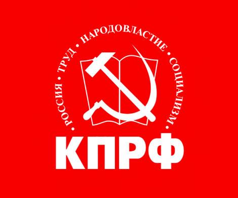 КПРФ сделает ставку на второй тур выборов