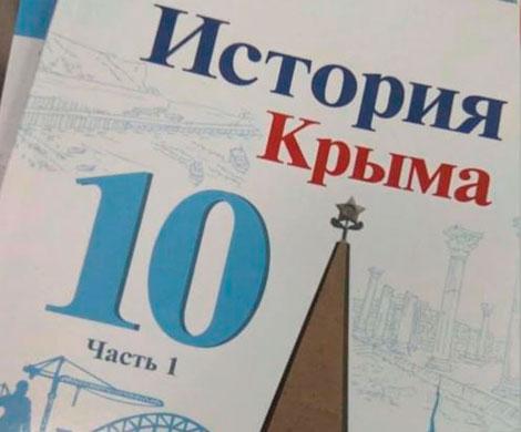 Крымские татары потребовали изъять себя из истории