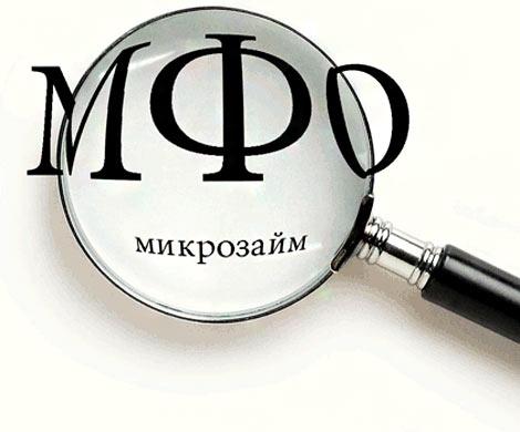 Областные МФО Республики Алтай стали микрокредитными компаниями