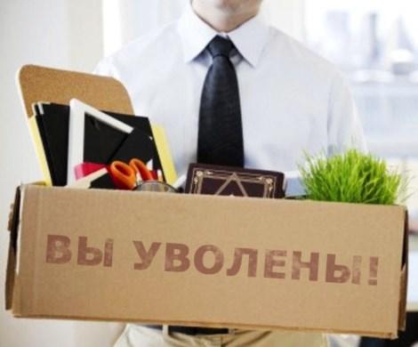Массовые увольнения россиян: Минтруд рассказал, кто лишится работы в начале 2019 года