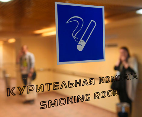 Минздрав выступил против возвращения курилок в аэропорты