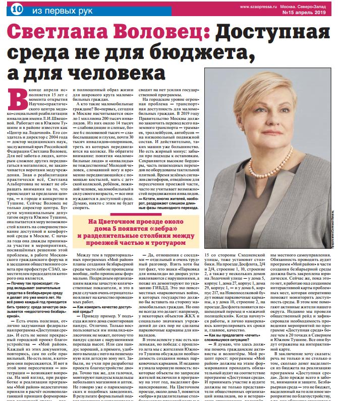 Московский агитпроп стартовал раньше времени