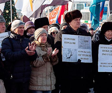 Москвичи митинговали против сдачи Курил