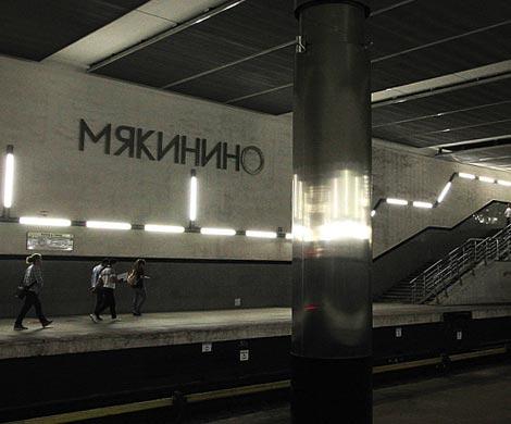 Собянин пообещал незакрывать станцию метро «Мякинино»