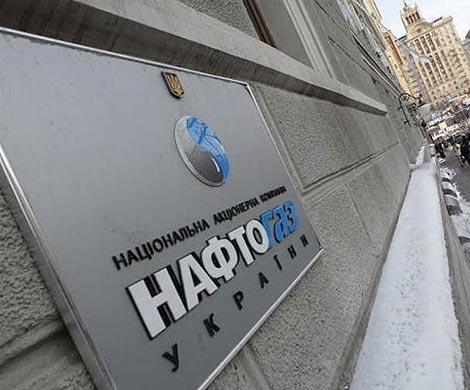 Нафтогаз Украины решил закупать газ из Европы