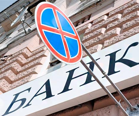 ФАС предложила ограничивать прием вкладов банками зависимо от ихрейтингов