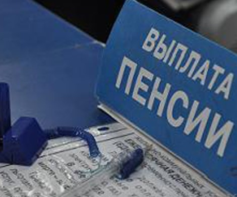 Никаких пенсий: ПФР оставил без пенсии десятки тысяч россиян
