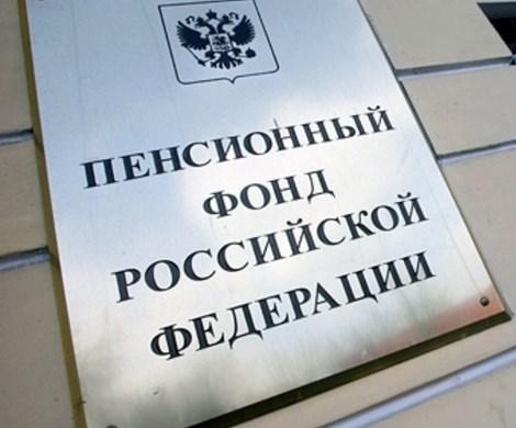Пенсионный фонд рассказал, куда пропали пенсионные баллы и стаж россиян