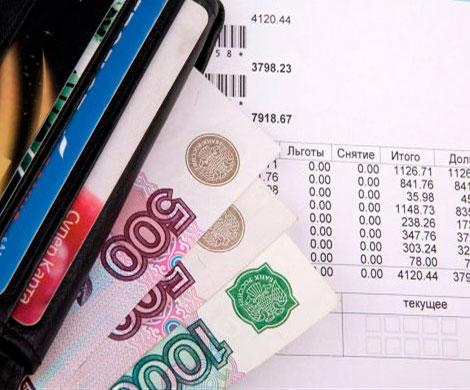 Платежеспособность россиян оценят по оплате коммуналки