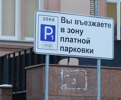 Платные парковки столицы могли окупиться за счет штрафов