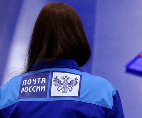 «Серые» почтальоны и работники «Почты России» похитили 200 млн руб.