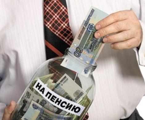 Почти 2 миллиона россиян лишились части пенсионных накоплений