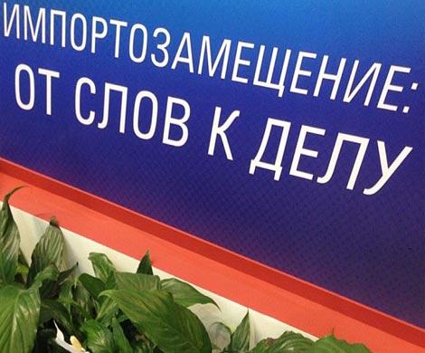 Для товаров российского происхождения установлен приоритет при госзакупках