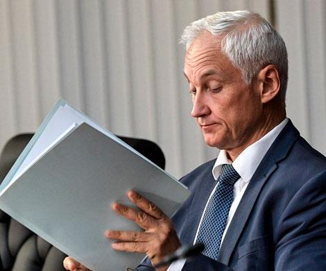 Реализация проектов из «списка Белоусова» стартует в марте