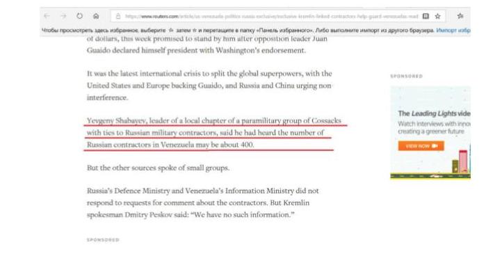 Reuters подхватило фейк афериста Шабаева о ЧВК в Венесуэле