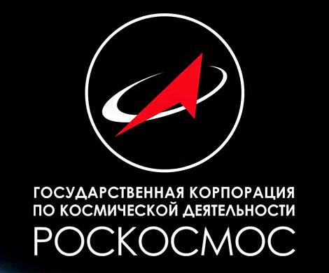 «Роскосмос» без денежных средств погасил долг в47 млрд. руб.