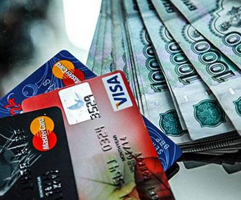 Предел покредитным картам побил показатель средней заработной платы в РФ