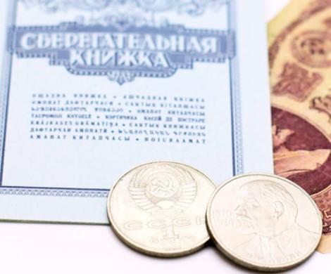 Россияне снова получили шанс на возврат советских вкладов