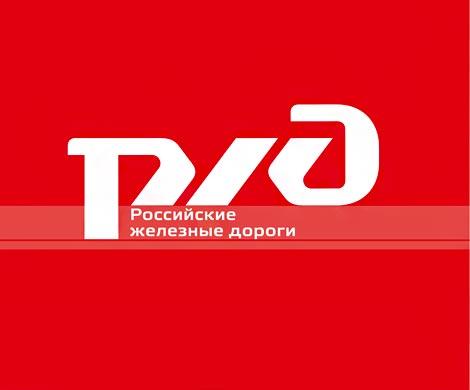 РЖД просит ФАС восполнить 56млрдруб. недополученных доходов