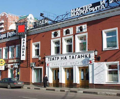 Театр на Таганке отмечает 55-летие юбилейным представлением Red Square