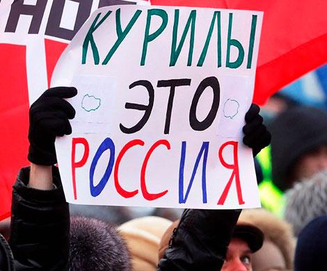 Три четверти россиян не поддерживают передачу Курил Японии