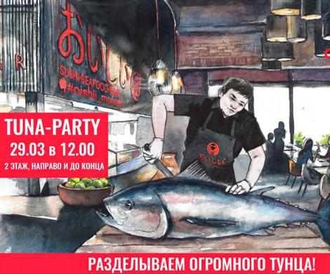 «Tuna Party»: лучший тунец для гостей «Ой'си»!
