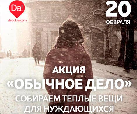 Тысячи россиян займутся «Обычным делом»